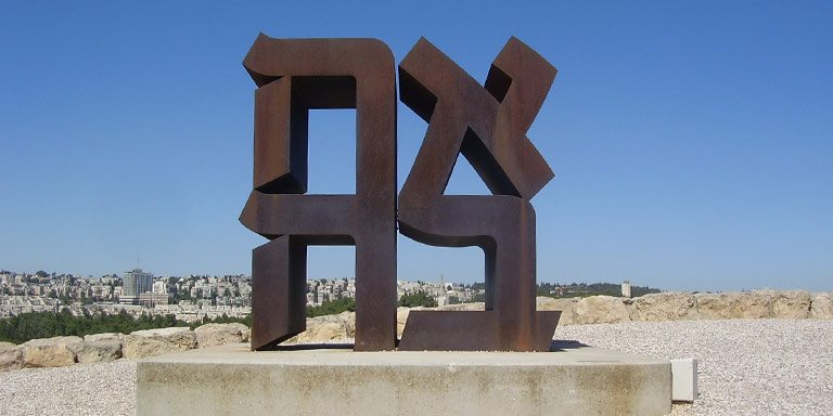 the famous sculpture by robert indiana of the word love in hebrew characters