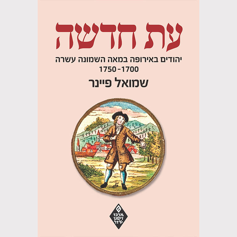 "cover of the hebrew version of the book ""the jewish eighteenth-century"" by shmuel feiner"