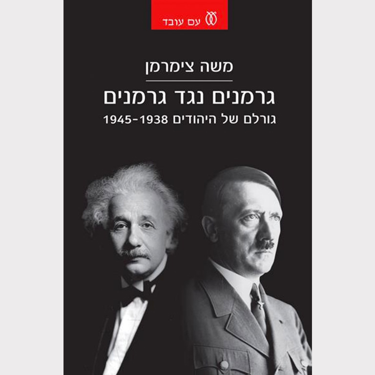 "cover of the hebrew version of the book ""germans against germans"" by moshe zimmermann"